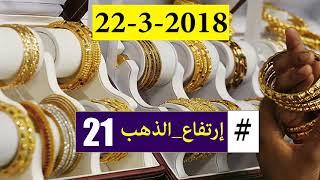 اسعار الذهب عيار 21 اليوم الخميس 22-3-2018 في محلات الصاغة في مصر