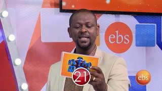 Yebeteseb Chewata Season 6 EP 3