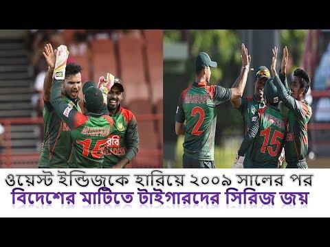 ২০০৯ সালের পর বিদেশের মাটিতে টাইগারদের অসাধারণ জয়   Bd cricket news 2018