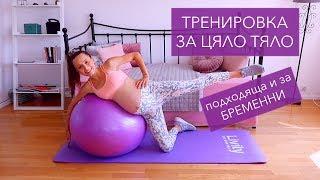 Тренировка за бременни за цяло тяло