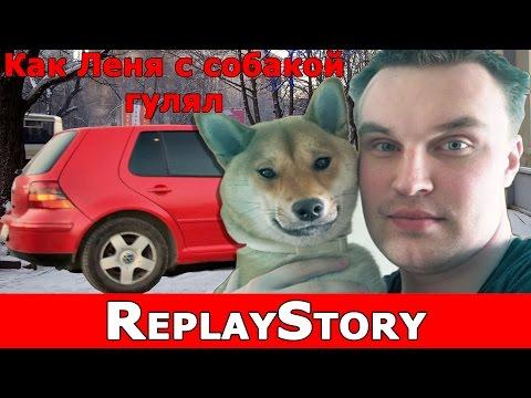 ReplayStory: Как Леня с собакой гулял