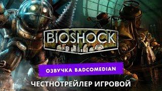 Самый честный трейлер - Bioshock