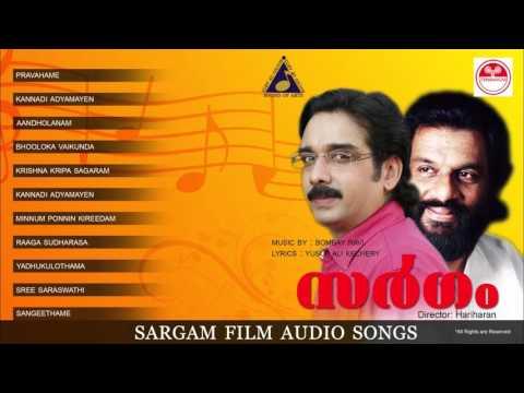 sargam film songs  1992 | sargam  malayalam movie full audio songs | yesudas evergreen hits songs