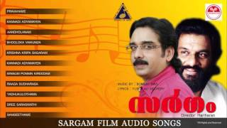sargam film songs  1992 | sargam  malayalam movie full audio songs | yesudas evergreen hits songs