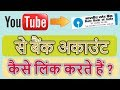 [Hindi/Urdu] How to Link Your Bank Account to Your Google Adsense Account