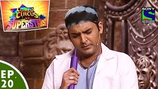 Comedy Circus Ke Superstars - Episode 20 - Kapil As A Mad Person