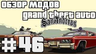 Обзор модов GTA San Andreas #46 - Mafia II HUD