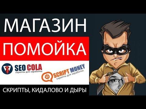 Магазины мошеннических скриптов seocola.ru colatad.ru – ЧЁРНЫЙ СПИСОК #59