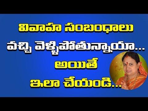 వివాహ సంబంధాలు వచ్చి వెళ్లిపోతున్నాయా...అయితే ఇలా చేయండి | Amazing Unknown Facts in Telugu Culture