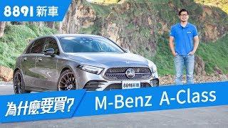 M-Benz A-Class 2019 這會是大家要的豪華掀背小車嗎?  A250 | A200 | 8891新車