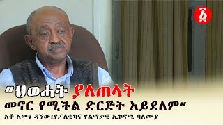 TPLF Cannot Exist Without An Enemy