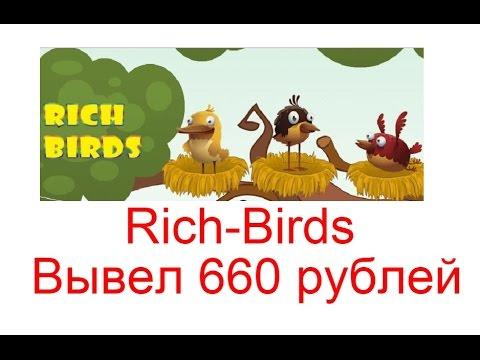 Rich Birds - вывел 660 рублей, как заработать играя?