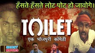 Comedy  Toilet एक देहाती कहानी (भोजपुरी में) - तेजी से वायरल हो रहा है ये वीडियो।  MR bhojpuriya 