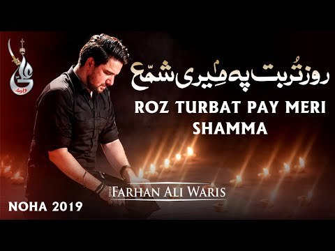 Farhan Ali Waris | Roz Turbat Pay Meri Shamma | 2019 | 1441