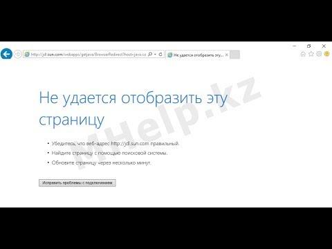 Интернет работает, а браузер не грузит страницы. Не удается получить доступ к сайту