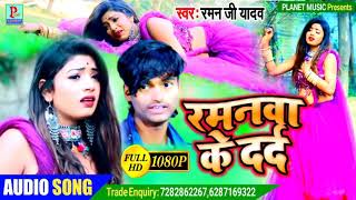 #Video_Song - Raman Ji Yadav - Sona Tohar Yaar Chiyo Ge - सोना तोहर यार छियो गे - Love Dj Song