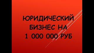 Как начать юридический бизнес на 1 000 000 руб в мес? Владимир Попов. BestUrist