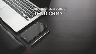 Какие проблемы решает Tend CRM?