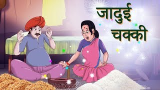 जादुई चक्की || New Hindi Kahaniya | SSOFTOONS Hindi | Dadimaa ki kahaniya