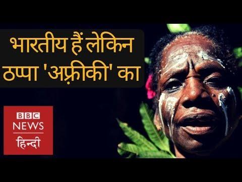 Siddis : India's forgotten African tribe (BBC Hindi) thumbnail