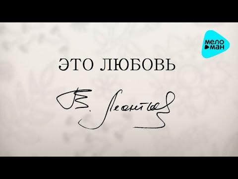 Валерий Леонтьев  - Это любовь (Official Audio 2016)