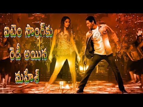 ఐటెం సాంగ్కు రెడీ అయిన మహేశ్.!   MaheshBabu 25th Movie   vamsi paidipally