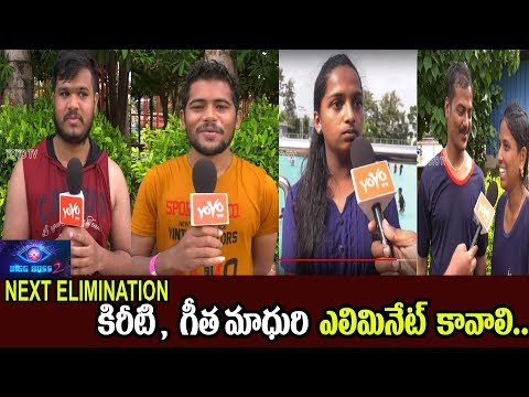 Public Opinion on Bigg Boss 2 Telugu Next Elimination | Geetha Madhuri | Nani | YOYO TV Channel