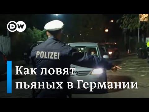 Как в Германии борются с пьяными водителями