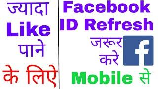 Facebook id refresh kaise kare refresh kya hota he