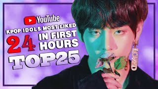 Download Lagu [TOP 25] K-POP IDOLS MOST LIKED IN FIRST 24 HOURS ON YOUTUBE Gratis STAFABAND
