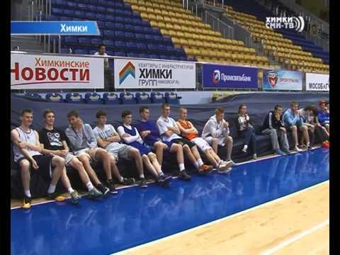 Лучший российский баскетболист в NBA Тимофей Мозгов провел мастер-класс в БК «Химки»