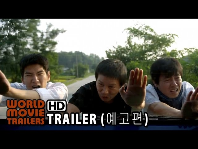 기화 예고편 Gi-Hwa Trailer (2015) HD