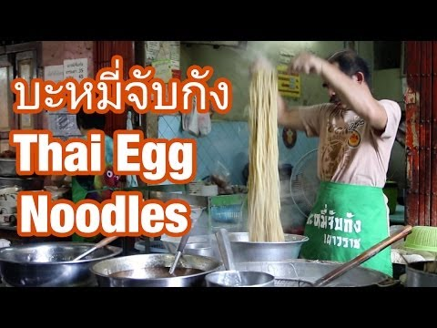 Old-School Thai Street Food at Ba Mee Jub Kang (บะหมี่จับกัง)