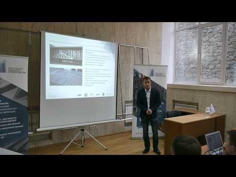 Обучающий семинар по проектированию, производству и монтажу ЛСТК. Тема 17
