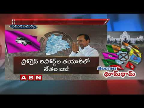 TRS MLA candidates New Way Of Election Campaign In Telangana | ABN Telugu