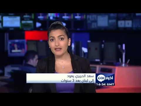 عودة رئيس الوزراء اللبناني سعد الحريري لبيروت بعد غياب دام ثلاثة أعوام