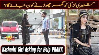 Kashmiri Girl Asking for Help PRANK | Mujhe Ghar Jana Hai | Prank in Pakistan | India | Best Prank