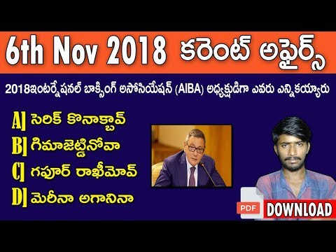 6th November 2018 Current Affairs in Telugu | Daily Current Affairs Telugu 2018