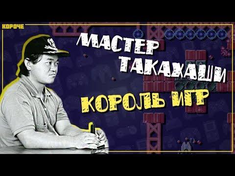 Король игр Toshiyuki Takahashi // Короче