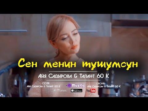 Айя Садырова & Талант 60 К - Сен менин тушумсун