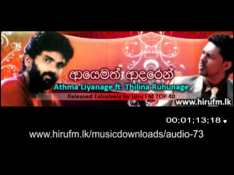 Athma Liyanage ft. Thilina Ruhunage - Ayemath Adaren New sinhala Song