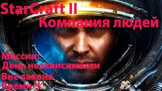 StarCraft 2 - Wings of Liberty Часть 1. Компания Людей