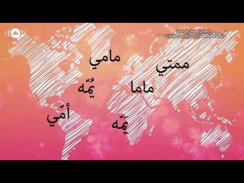 download lagu كل لغات العالم امي حمو gratis