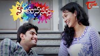Naa Manassu   Latest Telugu Short Film 2017   By Arjun #TeluguShortFilms