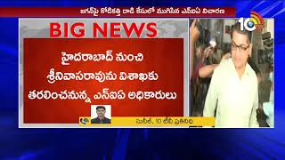 Accused Srinivas Interrogation End in Hyderabad NIA Office  News