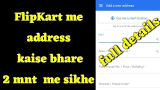 Flipkart pe Address kaise dale | Flipkart pe Address kaise bhare