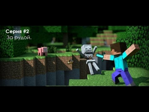 Lets Play Minecraft #2. За рудой.