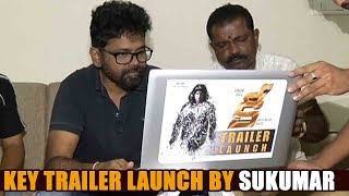 Director Sukumar Speech In Key Trailer Launch | Key Trailer Launch
