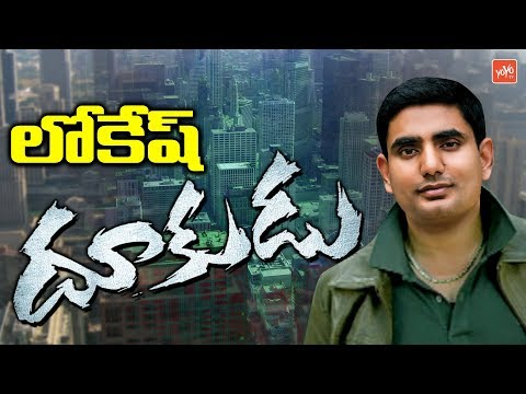 Nara Lokesh Improves Speaking Skills | AP CM Chandrababu | AP Politics | TDP | YOYO TV Channel