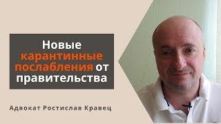 Новые карантинные послабления от правительства | Адвокат Ростислав Кравец